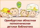 Оренбургская областная детская полиэтническая библиотека