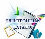 Сводный краеведческий каталог детских библиотек Оренбургской области